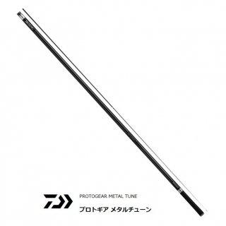 ダイワ プロトギア メタルチューン 87 / 鮎竿 (O01) (D01) 【本店特別価格】