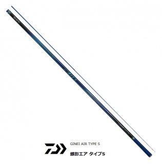 ダイワ 銀影エア タイプS H85・R / 鮎竿 (D01) (O01) 【本店特別価格】