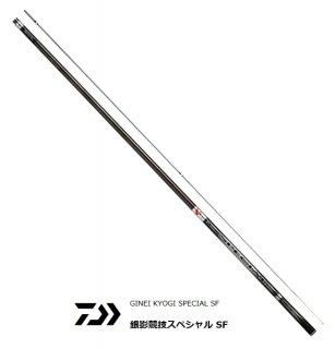 ダイワ 銀影競技スペシャル SF85・R / 鮎竿 (D01) (O01) 【本店特別価格】