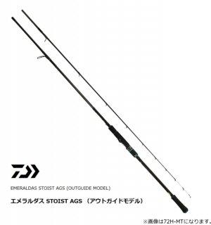 ダイワ 20 エメラルダス STOIST AGS (アウトガイドモデル) 86M-SMT / エギングロッド (D01) (O01) 【本店特別価格】