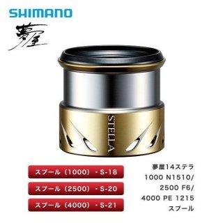 シマノ 夢屋 14ステラ 1000 N1510スプール (送料無料)  (S01) 【本店特別価格】