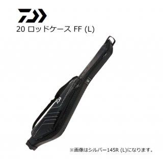 ダイワ 20 ロッドケース FF シルバー 135R (L) / ロッドケース (D01) (O01) 【本店特別価格】