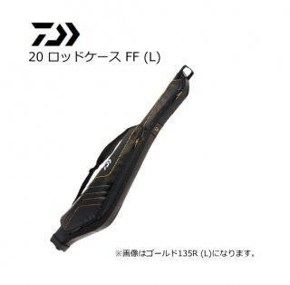 ダイワ 20 ロッドケース FF ゴールド 135RW (L) / ロッドケース (D01) (O01) 【本店特別価格】