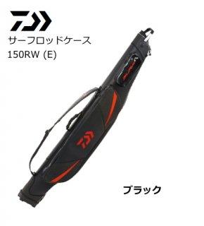ダイワ 20 サーフロッドケース ブラック 150RW (E) / ロッドケース (D01) (O01) 【本店特別価格】