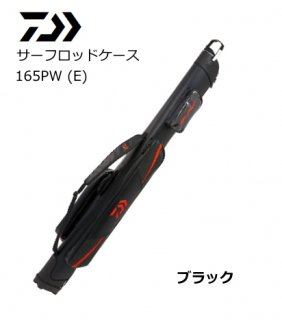 ダイワ 20 サーフロッドケース ブラック 165PW (E) / ロッドケース (D01) (O01) 【本店特別価格】