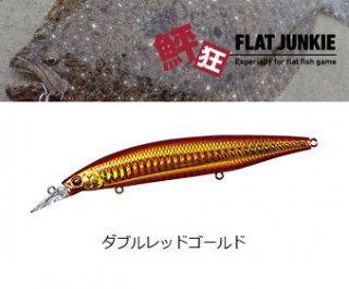 ダイワ 鮃狂 【フラットジャンキー】 ヒラメハンターZ 120S ダブルレッドゴールド / ルアー 【メール便可】 (O01)