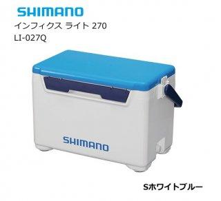 シマノ インフィクス ライト 270 LI-027Q Sホワイトブルー / クーラーボックス 【本店特別価格】