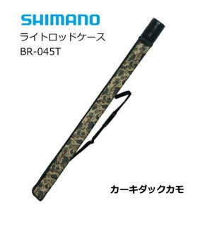 シマノ ライトロッドケース BR-045T カーキダックカモ 135 【本店特別価格】
