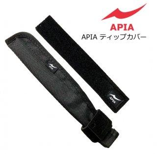 アピア APIA ティップカバー (メール便可) 【本店特別価格】