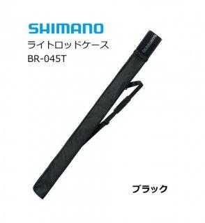 シマノ ライトロッドケース BR-045T ブラック 165 (O01) (S01) 【本店特別価格】