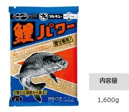 マルキュー 鯉パワー 1箱(10袋入り) (表示金額+送料別途) (お取り寄せ商品) 【本店特別価格】