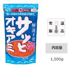 マルキュー サッとオキアミ 1箱 (15袋入り) (表示金額+送料別途) (お取り寄せ商品) 【本店特別価格】