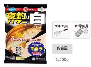 マルキュー 夜釣りパワー 白 1箱(15袋入り) (表示金額+送料別途) (お取り寄せ商品) 【本店特別価格】