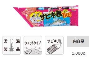 マルキュー サビキ君 1kg 1箱(20袋入り) (表示金額+送料別途) (お取り寄せ商品) 【本店特別価格】