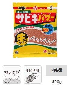 マルキュー サビキパワー 1箱(30袋入り) (表示金額+送料別途) (お取り寄せ商品) 【本店特別価格】