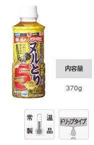 マルキュー ヌルとり5 1箱(20個入り) (表示金額+送料別途) (お取り寄せ商品) 【本店特別価格】