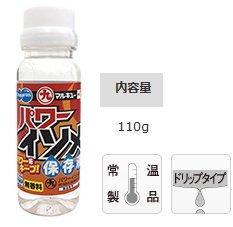 マルキュー パワーイソメ 保存液 1箱(12個入り) (表示金額+送料別途) (お取り寄せ商品) 【本店特別価格】