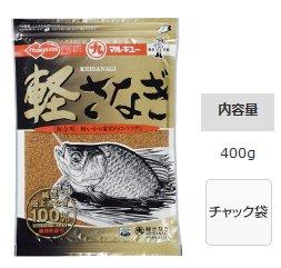 マルキュー 軽さなぎ 1箱(30袋入り) (表示金額+送料別途) (お取り寄せ商品) 【本店特別価格】