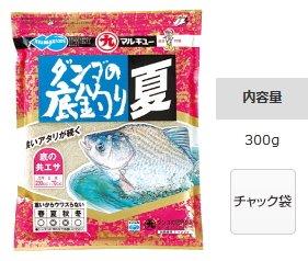 マルキュー ダンゴの底釣り夏 1箱(30袋入り) (表示金額+送料別途) (お取り寄せ商品) 【本店特別価格】