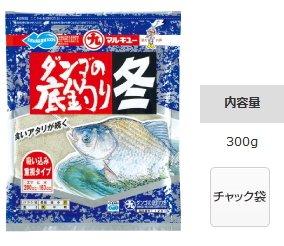 マルキュー ダンゴの底釣り冬 1箱(30袋入り) (表示金額+送料別途) (お取り寄せ商品) 【本店特別価格】