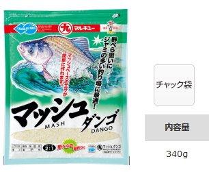 マルキュー マッシュダンゴ 1箱(20袋入り) (表示金額+送料別途) (お取り寄せ商品) 【本店特別価格】