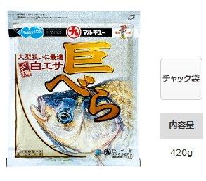 マルキュー 巨べら 1箱(20袋入り) (表示金額+送料別途) (お取り寄せ商品) 【本店特別価格】