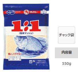 マルキュー 1:1 粉末マッシュ 1箱(30袋入り) (表示金額+送料別途) (お取り寄せ商品) 【本店特別価格】