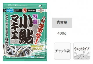 マルキュー 特選 小鮎マキエ 1箱(30個入り) (表示金額+送料別途)  【本店特別価格】