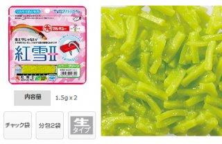 マルキュー 紅雪2 グリーン 1箱(10個入り) (表示金額+送料別途) (お取り寄せ商品) 【本店特別価格】