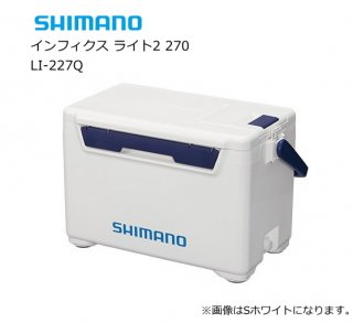 シマノ インフィクス ライト2 270 LI-227Q Sホワイト / クーラーボックス 【本店特別価格】