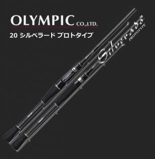 オリムピック 20 シルベラード プロトタイプ GSILPC-762ML (ベイト) / チニングロッド 【本店特別価格】(お取り寄せ商品)
