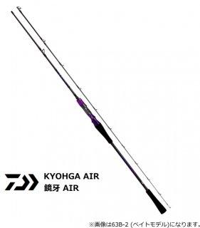 ダイワ 20 鏡牙 AIR 65S-3 (スピニングモデル) / 船竿 (D01) (O01) 【本店特別価格】