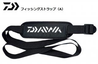 ダイワ フィッシングストラップ (A) 235 / ショルダーベルト (O01) 【本店特別価格】