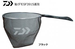 ダイワ 鮎ダモSF3915速攻 ブラック 39cm / 鮎友釣り用品 (D01) (O01) 【本店特別価格】