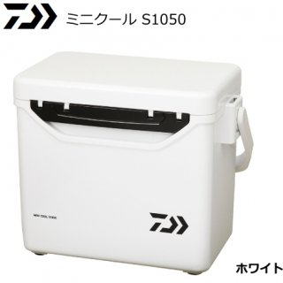 ダイワ ミニクール S1050 ホワイト / クーラーボックス 【本店特別価格】