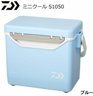 ダイワ ミニクール S1050 ブルー / クーラーボックス 【本店特別価格】