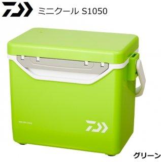 ダイワ ミニクール S1050 グリーン / クーラーボックス 【本店特別価格】