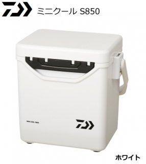 ダイワ ミニクール S850 ホワイト / クーラーボックス 【本店特別価格】