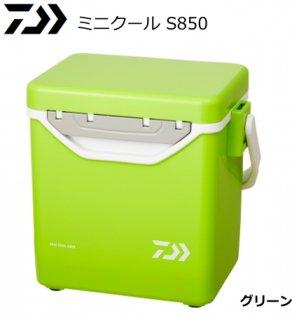 ダイワ ミニクール S850 グリーン / クーラーボックス 【本店特別価格】