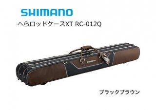 シマノ へらロッドケースXT RC-012Q ブラックブラウン (タイプ:3層) (O01) (S01) 【本店特別価格】