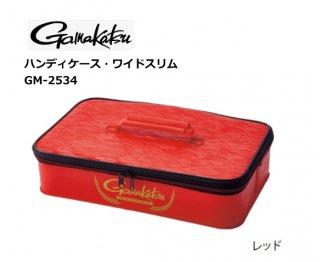がまかつ ハンディケース・ワイドスリム GM-2534 レッド Lサイズ 【本店特別価格】