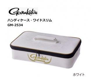 がまかつ ハンディケース・ワイドスリム GM-2534 ホワイト Lサイズ 【本店特別価格】
