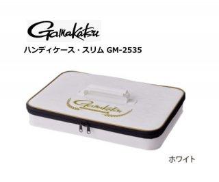 がまかつ ハンディケース・スリム GM-2535 ホワイト 36cm 【本店特別価格】