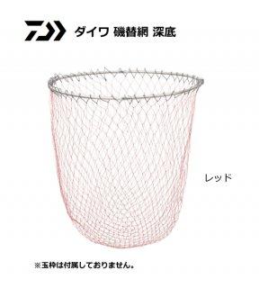 ダイワ 磯替網 深底 レッド 45 / 替え網 【本店特別価格】