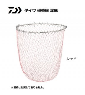 ダイワ 磯替網 深底 レッド 60 / 替え網 【本店特別価格】