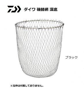 ダイワ 磯替網 深底 ブラック 50 / 替え網 【本店特別価格】