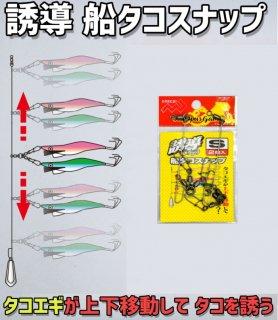 マルシン漁具 誘導 船タコスナップ(2個入り) L(15cm) / スナップ (メール便可) 【本店特別価格】