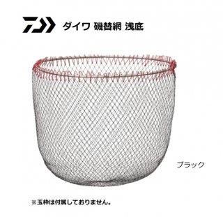 ダイワ 磯替網 浅底 ブラック 45 / 替え網 【本店特別価格】