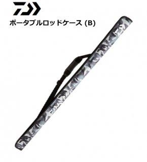 ダイワ ポータブルロッドケース グレーカモフラージュ 160P (B) 【本店特別価格】