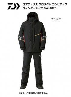 ダイワ ゴアテックス プロダクト コンビアップ ウィンタースーツ DW-1820 ブラック XL(LL)サイズ / 防寒着 (送料無料) (O01) (D01) 【本店特別価格】